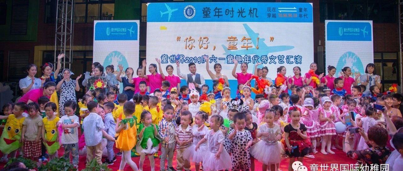 """【童幼直播间】童世界""""你好,童年!――庆六一童趣年代秀""""闪耀西城"""