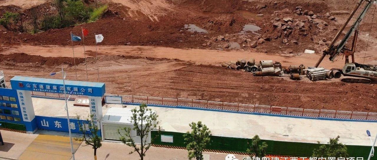 金沙游戏4号、5号安置房项目土方施工