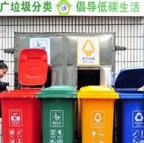 年底前市直机关实现生活垃圾强制分类