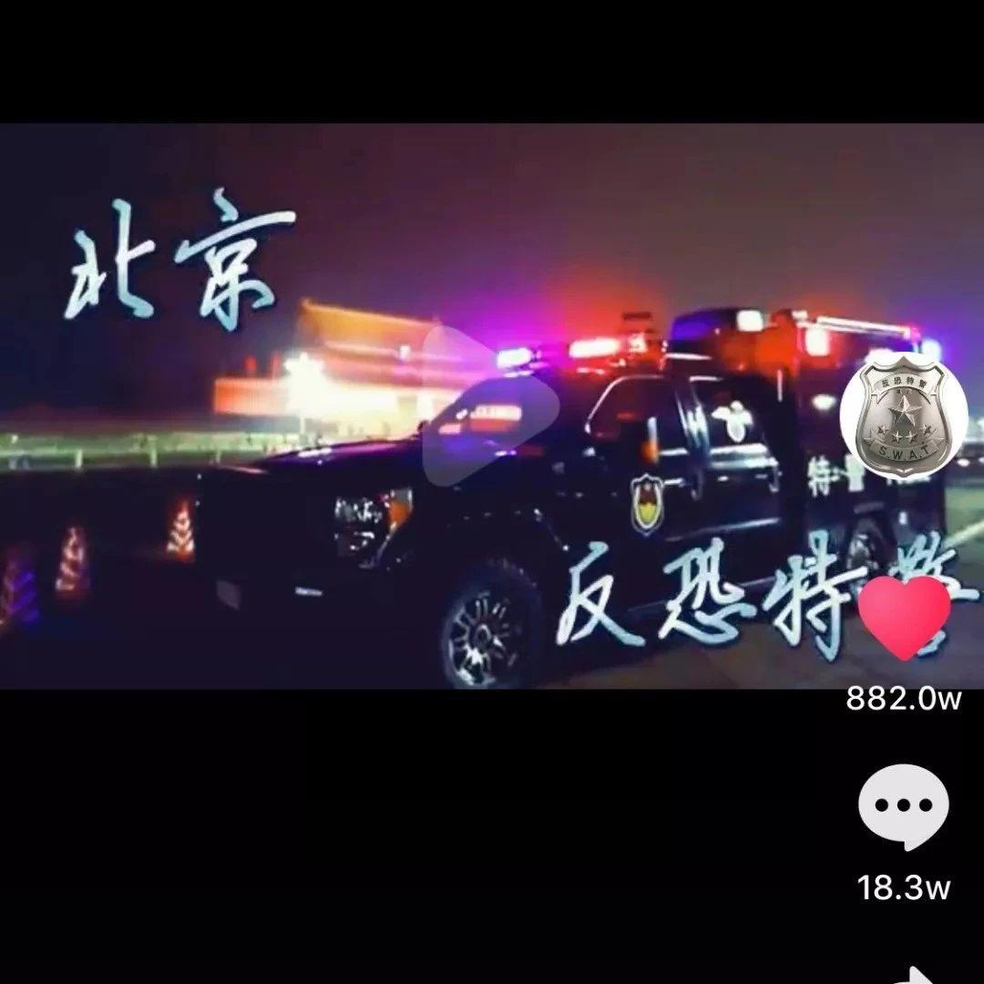 抖音上点赞800万的中国警察:原来这世上真的有超级英雄!