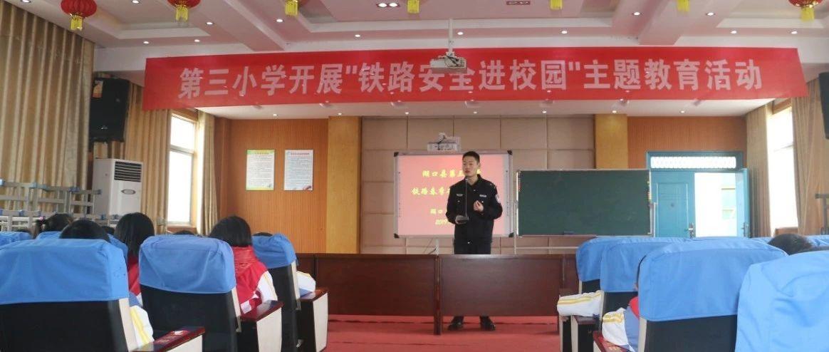 """湖口县第三小学开展""""铁路安全知识进校园""""主题教育活动"""