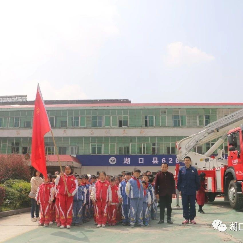 """湖口第三小学开展""""走进红门,体验消防""""主题教育活动"""