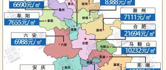 安徽15城最新房价行情出炉:安庆持续下跌