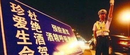 实名曝光!安庆一周酒驾名单公布!望江0人!