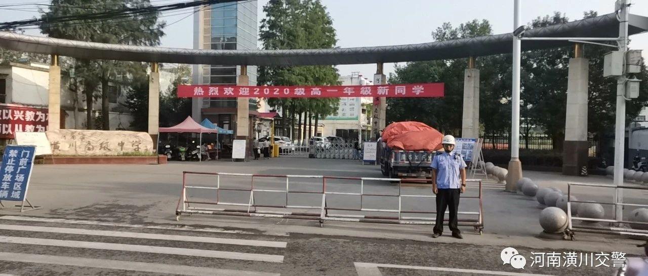 """【开学季】开学啦!""""护学岗""""开启,潢川交警如约守护"""