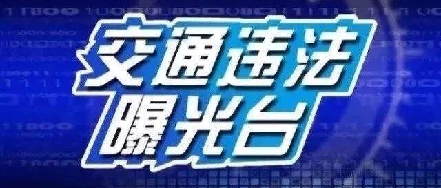 曝光!违反单双号限行车辆!(12月21日)