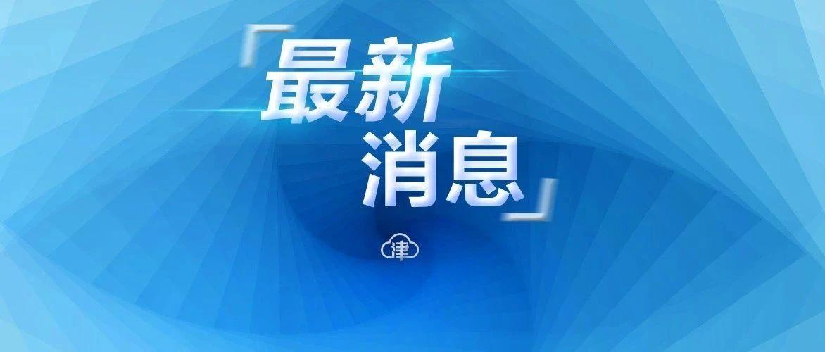天津旅行社恢复跨省团队游,出入境旅游暂不恢复