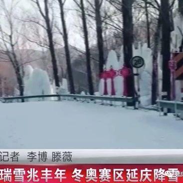 """澳门拉斯维加斯网址打破北京2018""""无雪魔咒""""......"""