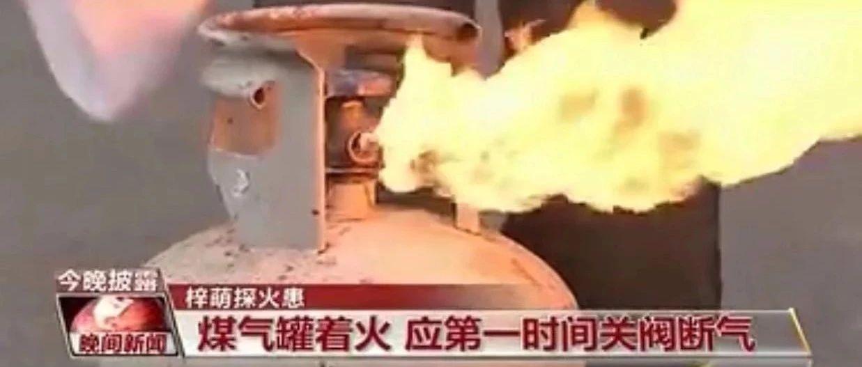 煤气罐着火,先关阀还是先灭火?权威答案在这里……