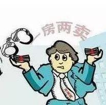 """安庆惊现""""一房多卖""""诈骗案,涉案金额62万元…"""