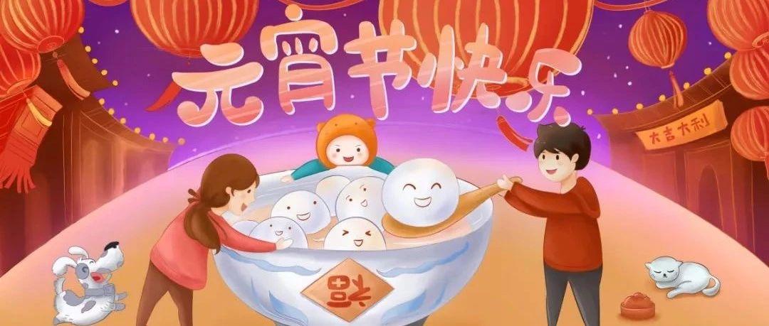 元霄节来夹江广场吃汤圆、猜灯谜、赏晚会!