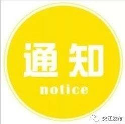 夹江企业登记、个体工商户登记业务将暂停办理!具体时间→