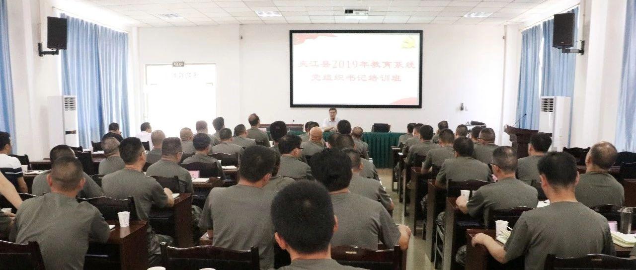 �A江教育,�h委���的���