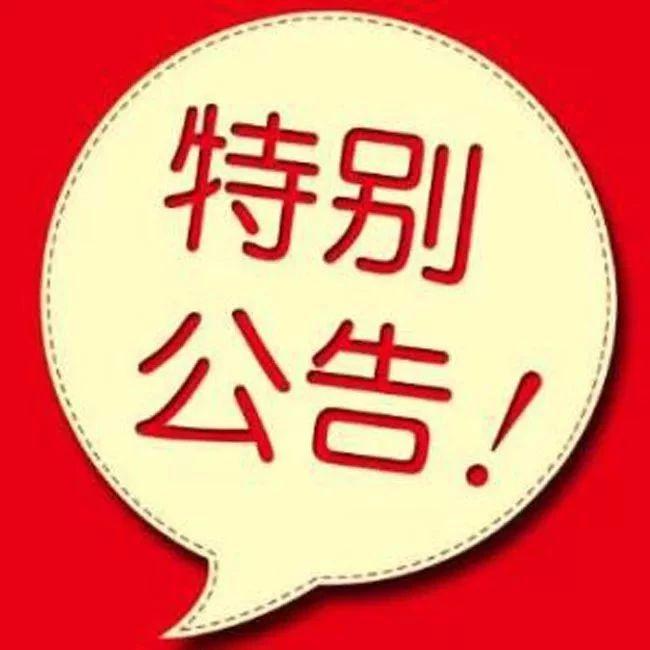 夹江县新建棚户区配套基础设施工程建设项目断道施工暨1路公交部分站点变更公告
