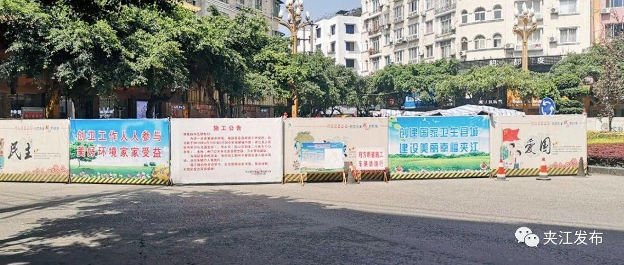 @夹江人东大街、建设路为什么要断道施工?戳这里