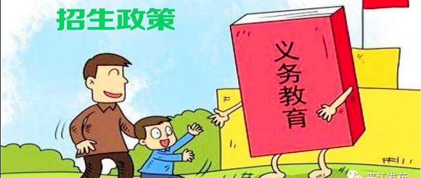 夹江县小学、初中招生启动!你想了解的都在这里