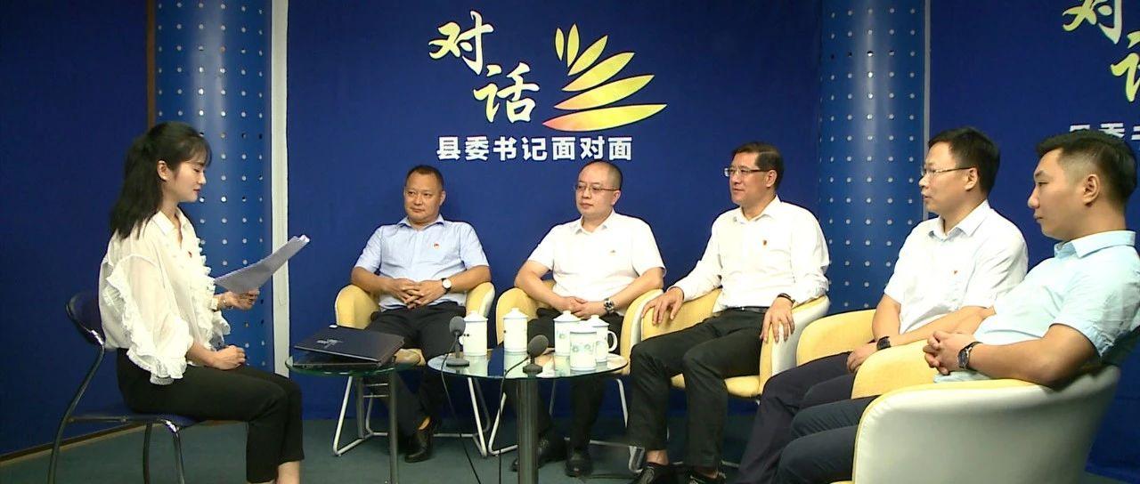 《对话・县委书记面对面》夹江茶叶现状、发展规划及前景