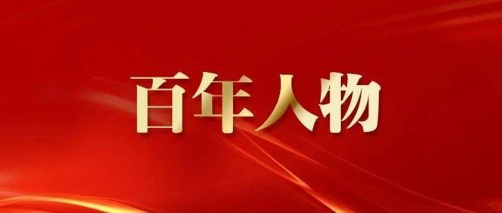 """夹江县""""百年人物"""" 彭为工:拼将碧血染太行"""