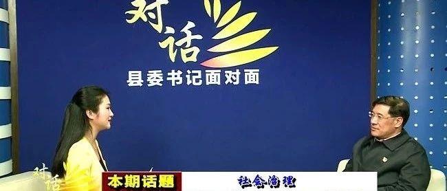 《对话・县委书记面对面》第九期,关于社会治理,县委书记这样看......