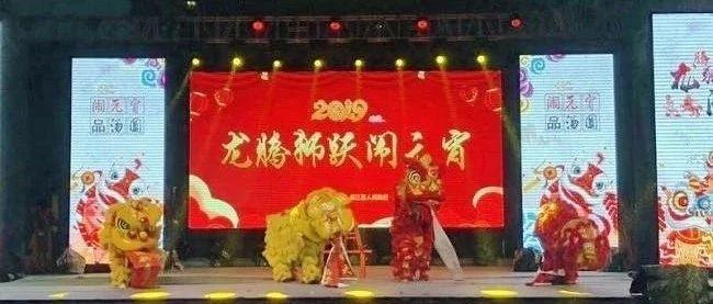 夹江广场闹元宵,台上台下齐欢乐