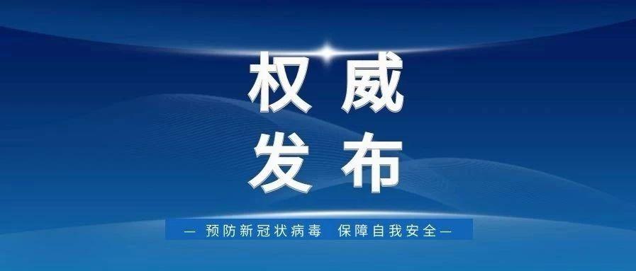 夹江2月22日新型冠状病毒肺炎疫情情况通报