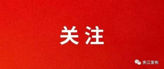 """最新一批全国乡村特色产业亿元村、全国""""一村一品""""示范村镇公布,夹江均上榜!"""