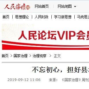 人民论坛关注夹江县委书记龚德勤谈初心!