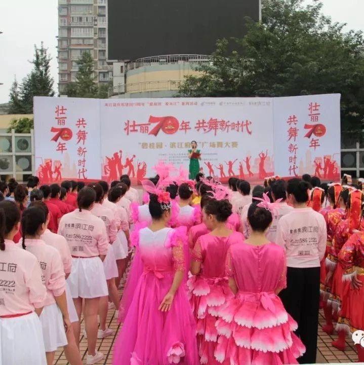 【壮丽70年】夹江广场今天嗨爆了