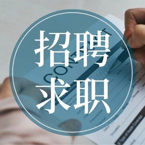 【10月15日麻城招聘】麻城好��位,找工作,看�@里