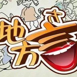 望江话搞笑之《定位》