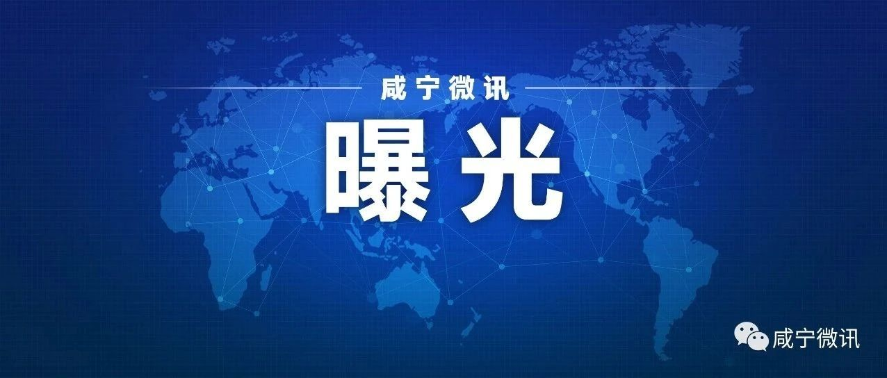 �o�a照片+��人信息!咸��22名男女��名曝光!