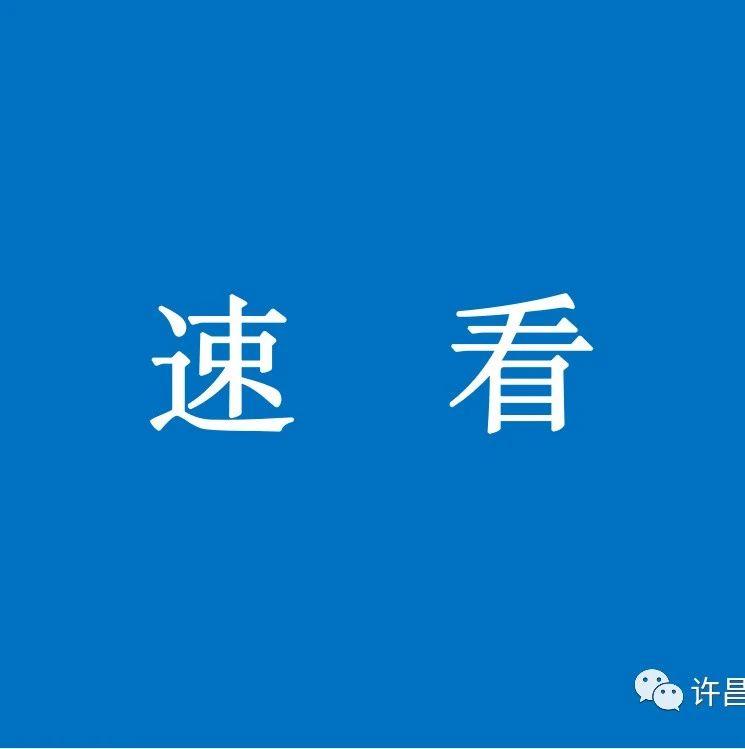 定了!2021年河南省中招理化生实验考试4月1日―30日进行!