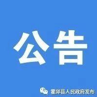 霍邱县2019年城区公办义务教育学校一年级招生信息一览表