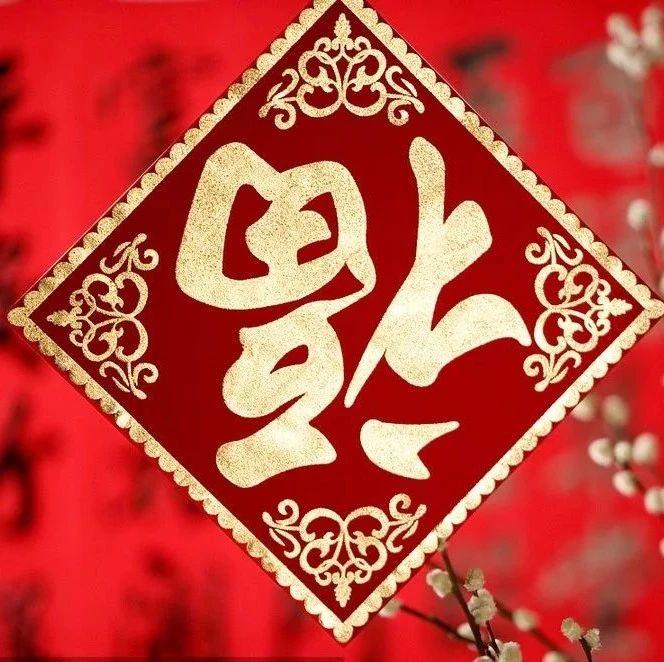 @揭西人春节将至,请您收下这份文明过节倡议书!