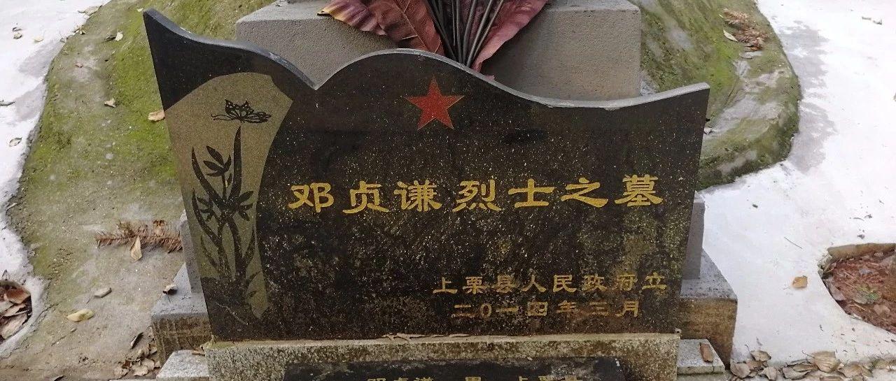 革命遗址|邓贞谦烈士墓