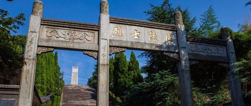 革命遗址|萍乡革命烈士陵园