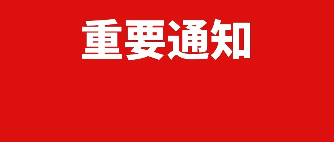 重要通知!临泉中考报名新变化!