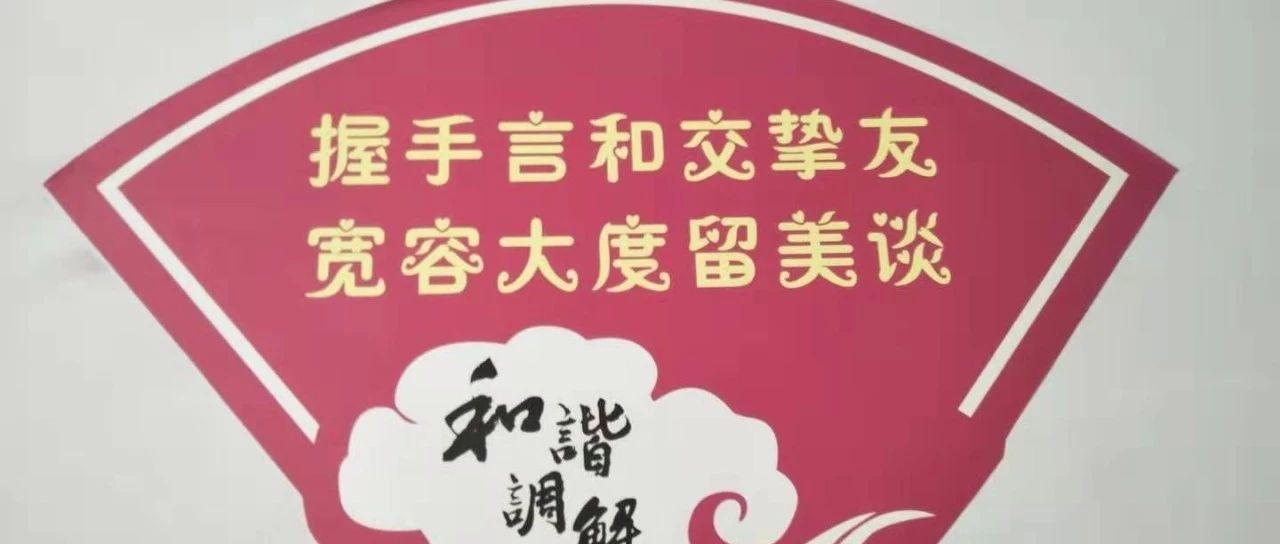 宝丰县公开招聘专兼职人民调解员公告