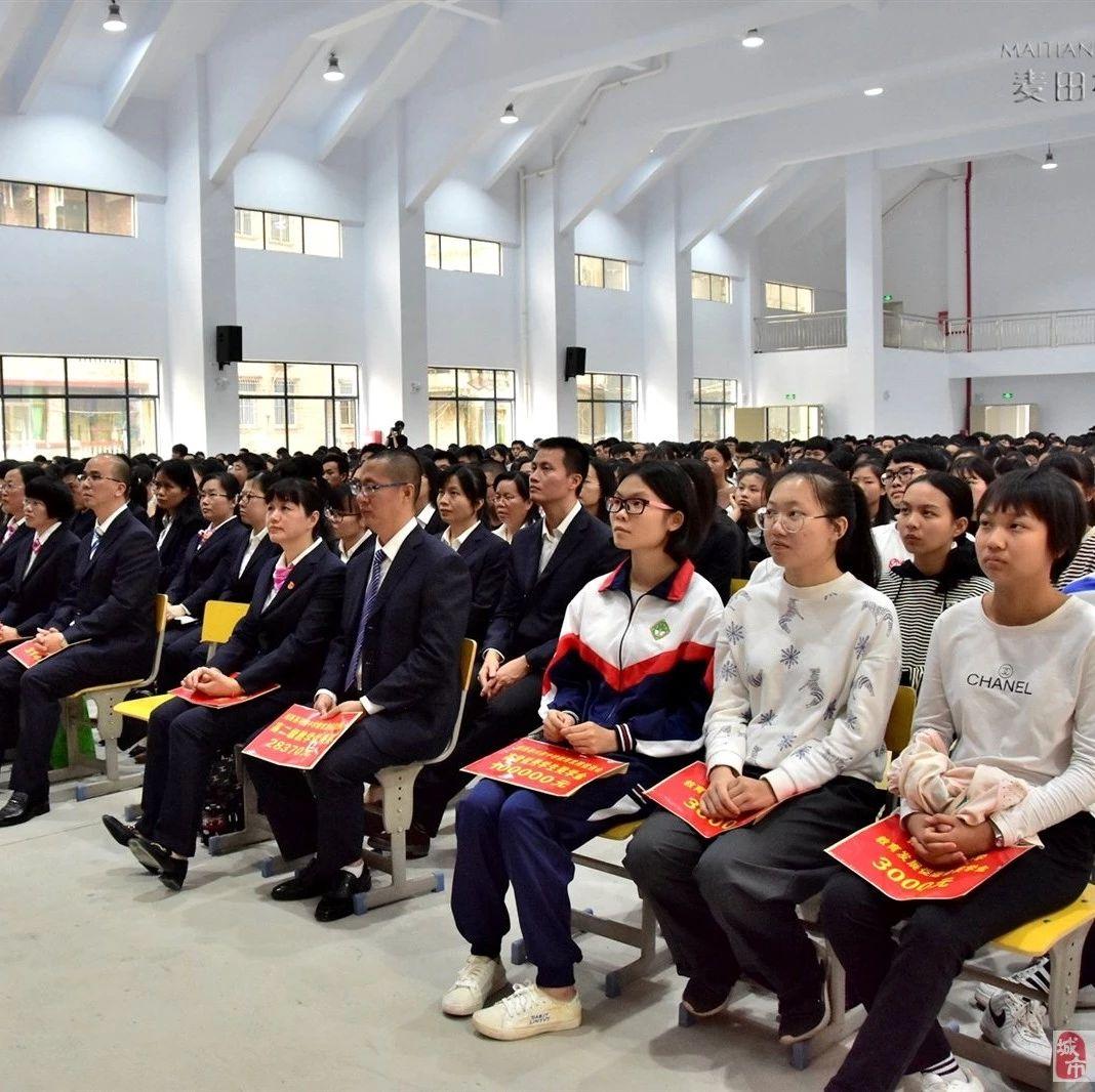 河婆中学88周年校庆暨教育发展促进会颁奖大会