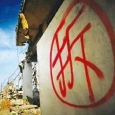 揭西�@��地方拆除8�g低矮民房共�136平方米、征地7�艄灿�114平方米......