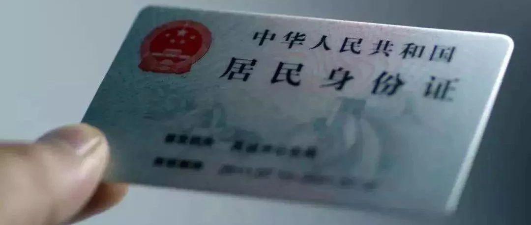 身份证上1960-1989年的揭西人注意了,再忙也要看一下!非常重要