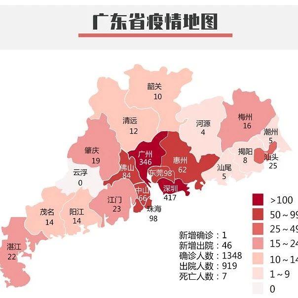 粤新增病例:一下广东高速就被隔离了