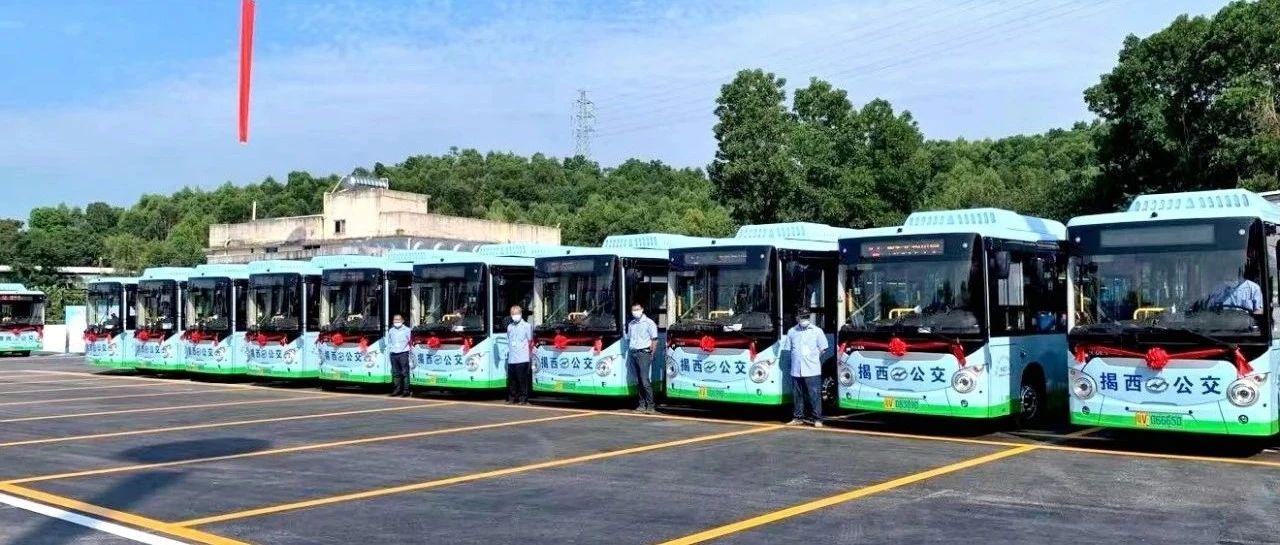 好消息!揭西人期盼已久的新能源公交车今天正式启动!(附试行班次及时刻表)