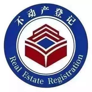 查封登记――揭西县不动产登记中心办事指南(七)