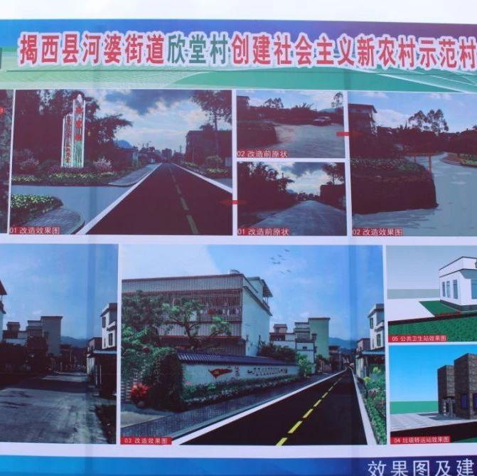 喜讯!河婆街道在欣堂村举行新农村示范村项目建设开工仪式