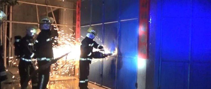 直击救援现场|凌晨揭西一住宅起火一人被困......