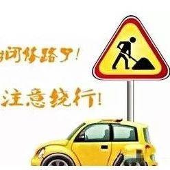 【必看】省道236线洪阳平交整改工程加快建设,往这些方向的车辆需绕道!