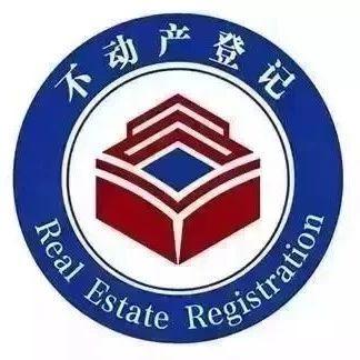 宅基地使用权及房屋所有权登记――揭西县不动产登记中心办事指南(六)