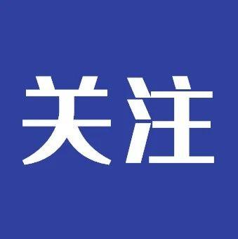本土新增15+5,都在广州!专家:本轮疫情有4名患者打了第一针疫苗,有用!