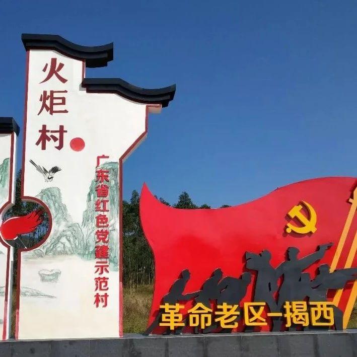 """揭西这个村,曾被称为""""小延安""""!如今,红色沃土风光更美"""